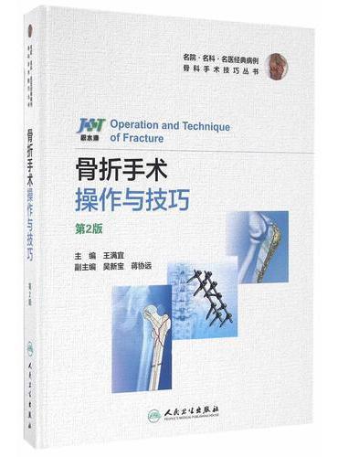 骨折手术操作与技巧(第2版)