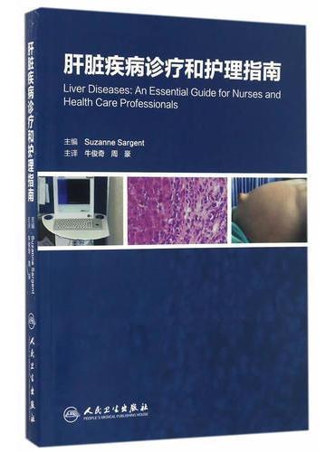 肝脏疾病诊疗和护理指南(翻译版)