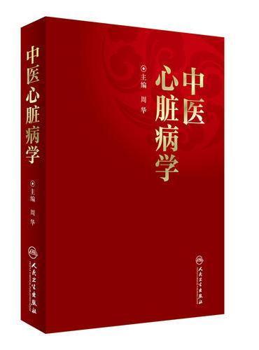 中医心脏病学