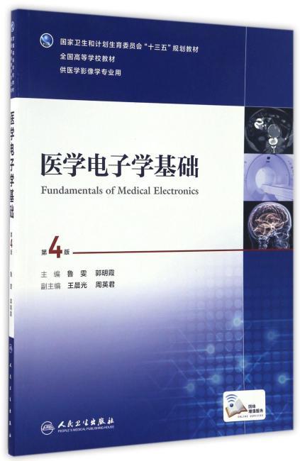 医学电子学基础(第4版/本科影像/配增值)