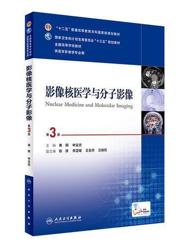 影像核医学与分子影像(第3版/本科影像/配增值)