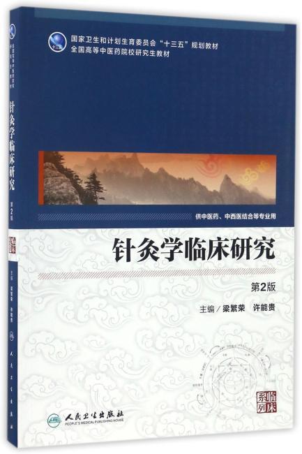 针灸学临床研究(第2版/中医药研究生)