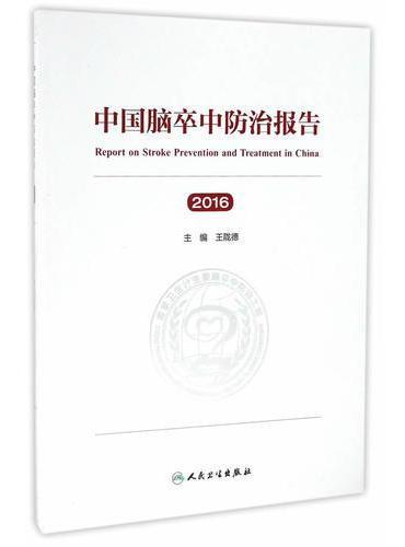 中国脑卒中防治报告(2016)
