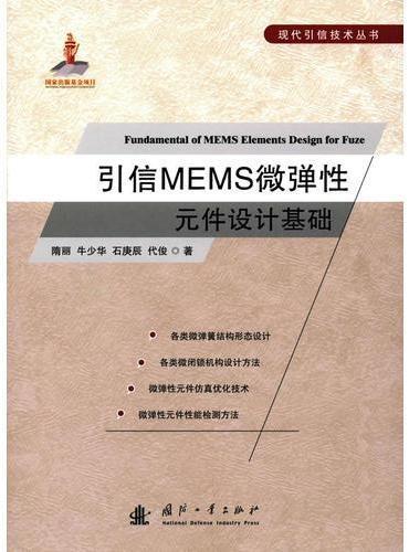 引信MEMS微弹性元件设计基础