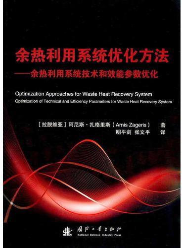 余热利用系统优化方法——余热利用系统技术和效能参数优化