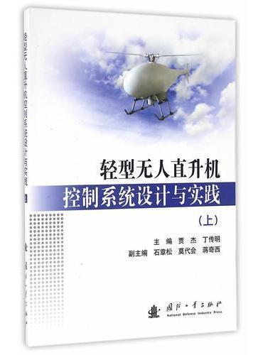 轻型无人直升机控制系统设计与实践(上)