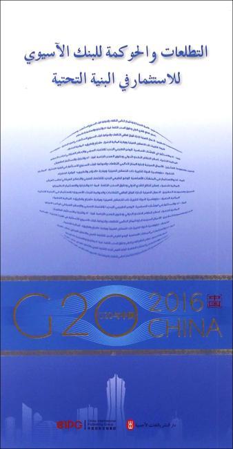 """G20与中国"":亚投行的愿景与治理(阿文版)"