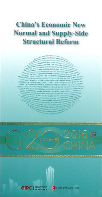 """""""G20与中国"""":中国经济新常态与供给侧结构性改革(英文版)"""