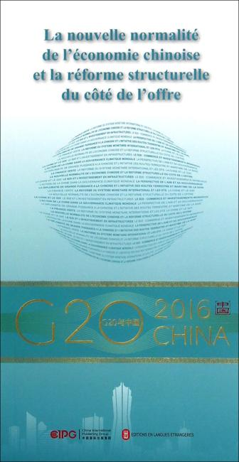 """G20与中国"":中国经济新常态与供给侧结构性改革(法文版)"