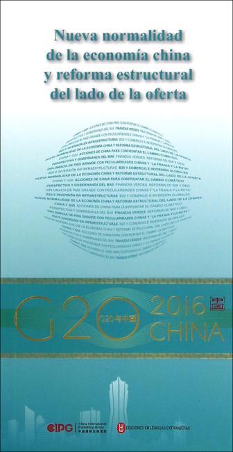 """G20与中国"":中国经济新常态与供给侧结构性改革(西文版)"