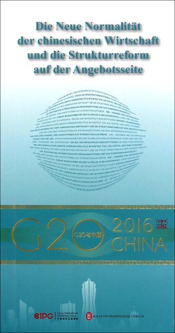 """""""G20与中国"""":中国经济新常态与供给侧结构性改革(德文版)"""
