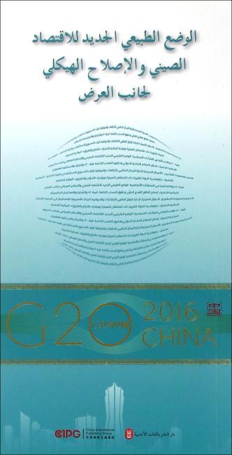 """""""G20与中国"""":中国经济新常态与供给侧结构性改革(阿文版)"""