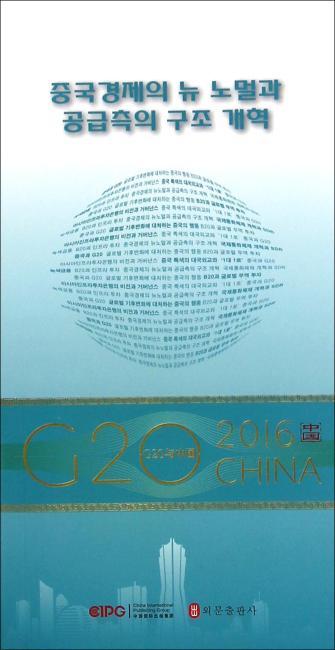 """G20与中国"":中国经济新常态与供给侧结构性改革(韩文版)"