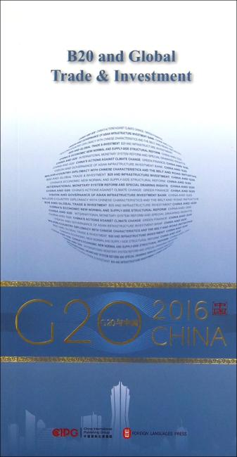 """G20与中国"":B20与全球贸易投资(英文版)"