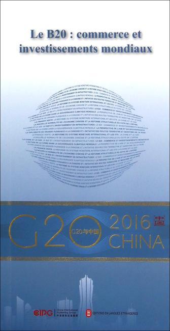 """""""G20与中国"""":B20与全球贸易投资(法文版)"""