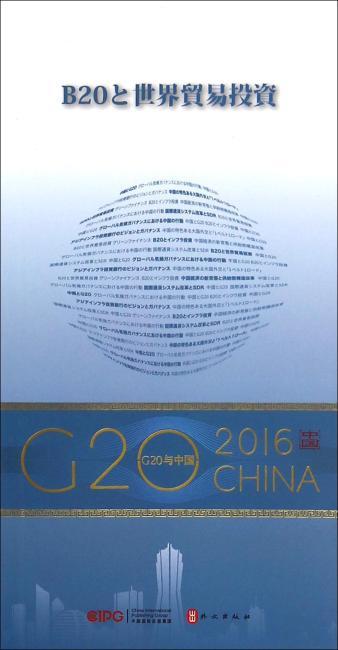 """""""G20与中国"""":B20与全球贸易投资(日文版)"""