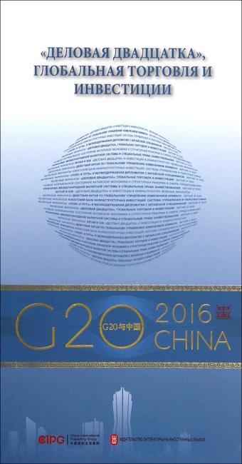 """G20与中国"":B20与全球贸易投资(俄文版)"