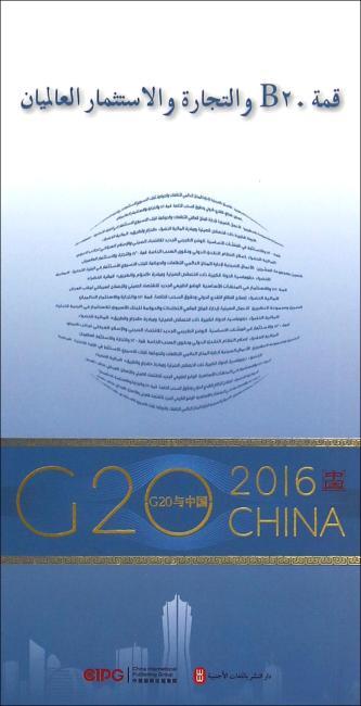 """""""G20与中国"""":B20与全球贸易投资(阿文版)"""