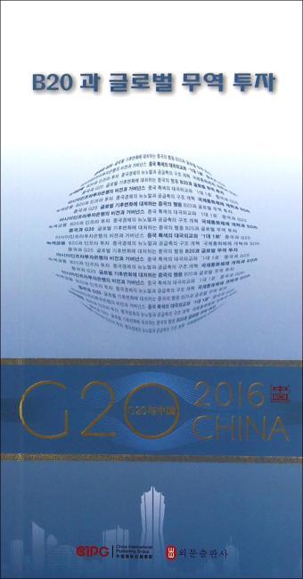"""G20与中国"":B20与全球贸易投资(韩文版)"