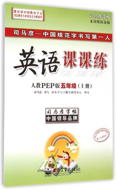 英语课课练·人教PEP版·五年级(上册)(描摹)