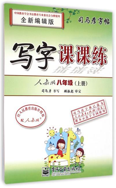 写字课课练·人教版·八年级(上册)(描摹)