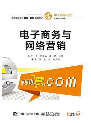 电子商务与网络营销