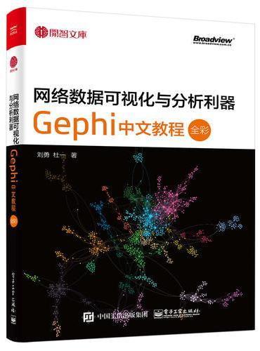 网络数据可视化与分析利器:Gephi 中文教程(全彩)
