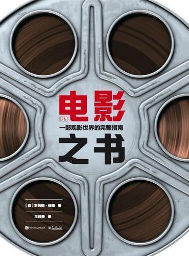电影之书:一本观影世界的完整指南