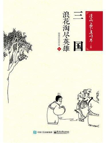 漫画上下五千年·上篇(共8册)
