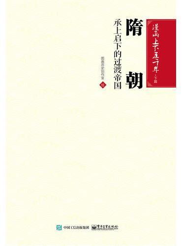 漫画上下五千年·下篇(共9册)