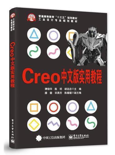 Creo 中文版实用教程