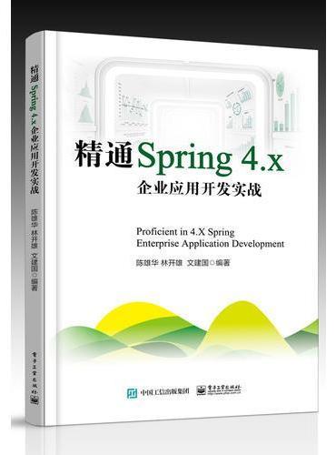 精通Spring 4.x ——企业应用开发实战
