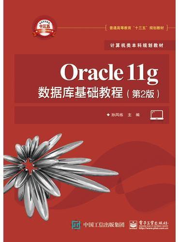 Oracle11g数据库基础教程(第2版)