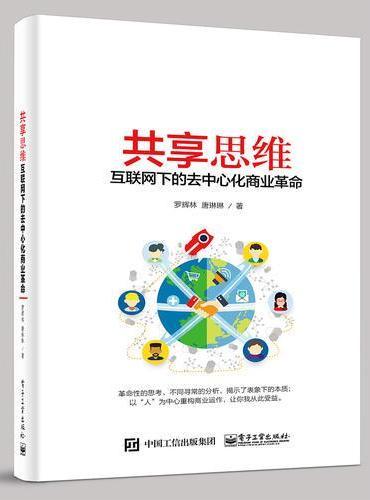 共享思维——互联网下的去中心化商业革命