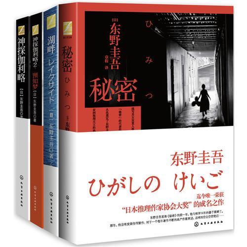 东野圭吾畅销经典套装(共4册)