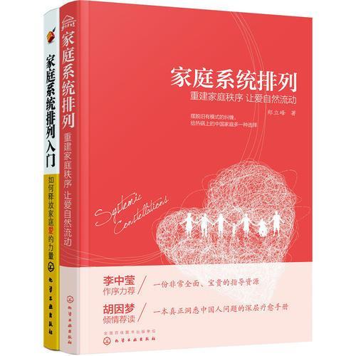 家庭系统排列:海灵格与李中莹推荐的入门必读书(套装2册)