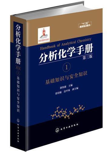分析化学手册. 1. 基础知识与安全知识(第三版)
