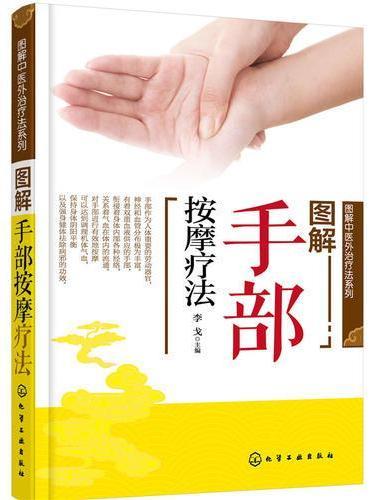 图解中医外治疗法系列--图解手部按摩疗法