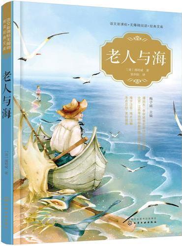 语文新课标无障碍阅读经典文库--老人与海