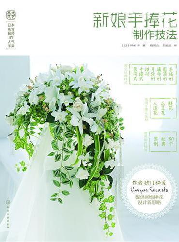 日本花艺名师的人气学堂--新娘手捧花制作技法