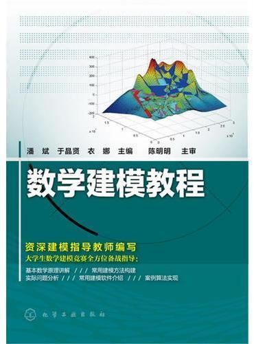 数学建模教程(潘斌)