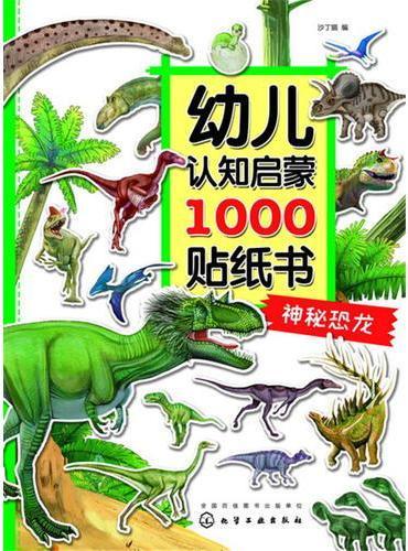 幼儿认知启蒙1000贴纸书. 神秘恐龙