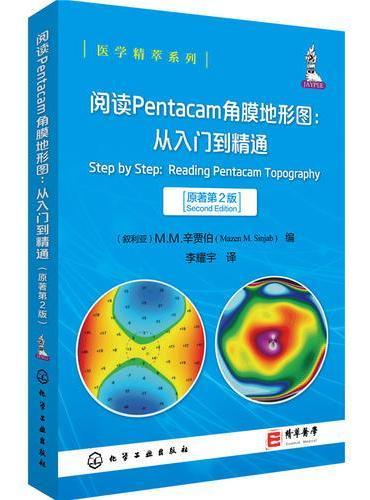 医学精萃系列--阅读Pentacam角膜地形图: 从入门到精通(原著第2版)