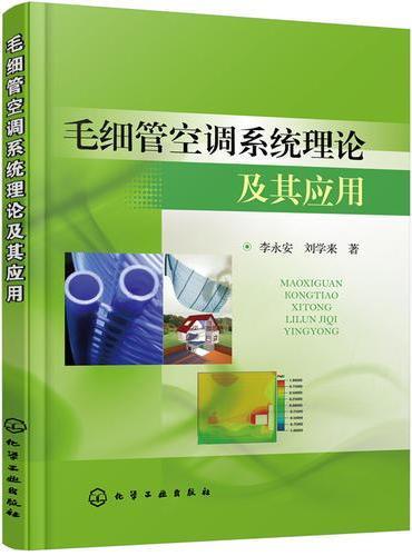 毛细管空调系统理论及其应用