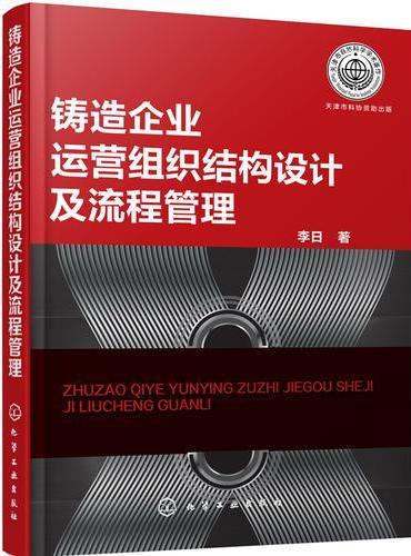 铸造企业运营组织结构设计及流程管理