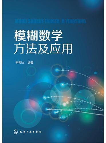 模糊数学方法及应用(李希灿)