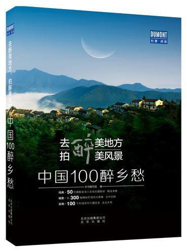 去醉美地方,拍醉美风景——中国100醉乡愁