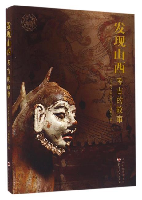 发现山西:考古的故事