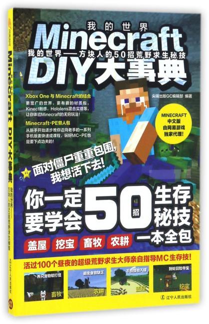 Minecraft DIY大事典:我的世界——方块人的50招荒野求生秘技