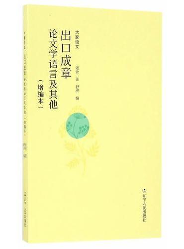出口成章:论文学语言及其他(增编本)(老舍先生一生写作经验的精华、文学创作心血的结晶)